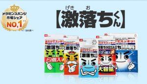 一人暮らし|東京|風呂掃除|便利グッズ
