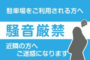 東京|一人暮らし|住民トラブル